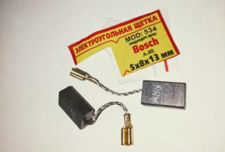 Щетка уг.BOSCH А-86 (5*8*13)